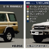 Toyota Land Cruiser 76 Van et 79 Pickup